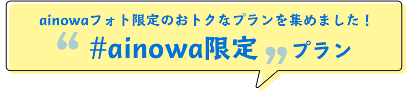 ainowaフォト限定のお得なプランを集めました!ainowa限定プラン